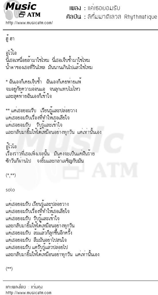 เนื้อเพลง แค่เธอยอมรับ - ลิทึ่มมาติเลวส Rhythmatique   เพลงไทย