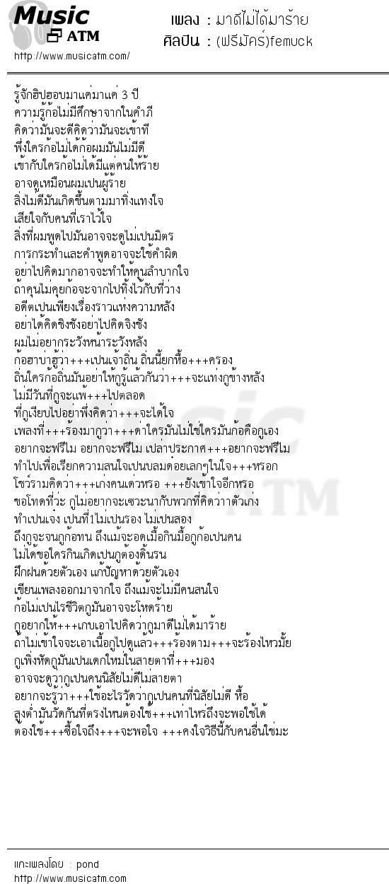 เนื้อเพลง มาดีไม่ได้มาร้าย - (ฟรีมัคร์)femuck   Popasia.net   เพลงไทย