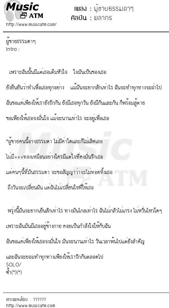 เนื้อเพลง ผู้ชายธรรมดาๆ - พลากร | Popasia.net | เพลงไทย
