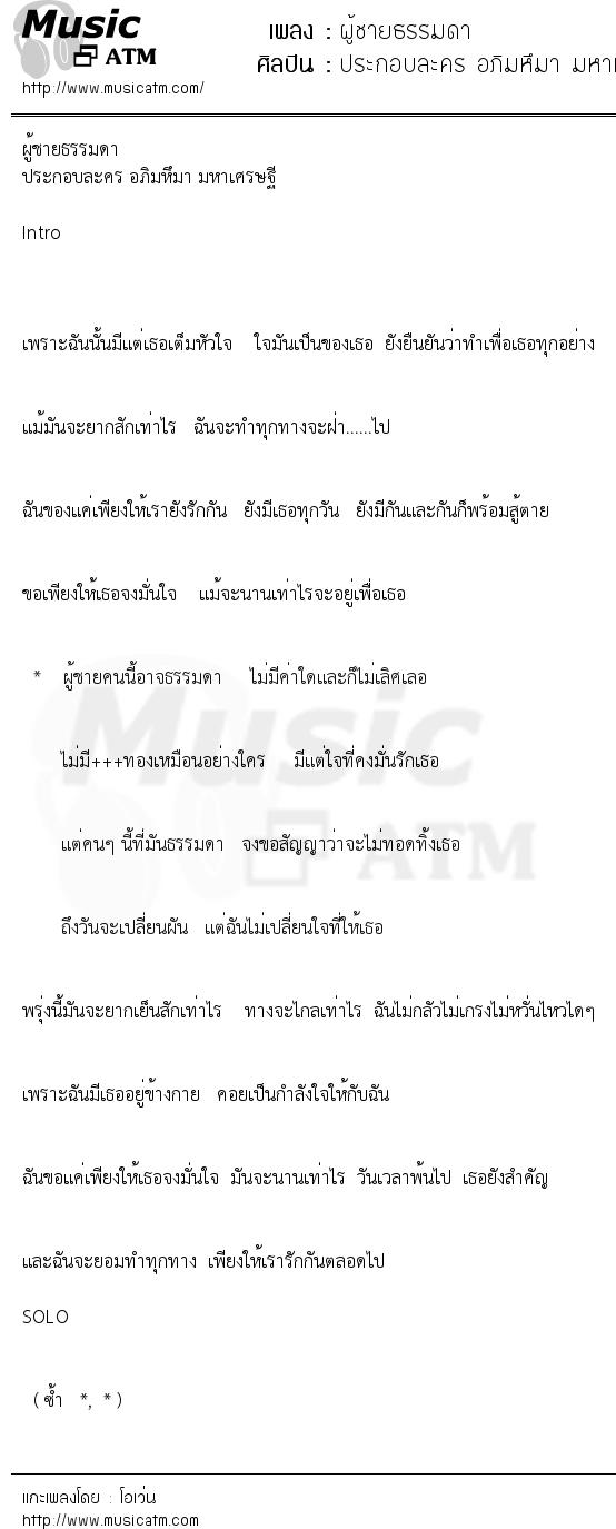 เนื้อเพลง ผู้ชายธรรมดา - ประกอบละคร อภิมหึมา มหาเศรษฐี   เพลงไทย