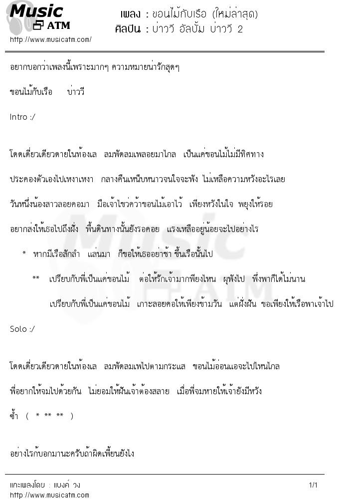 เนื้อเพลง ขอนไม้กับเรือ (ใหม่ล่าสุด) - บ่าววี อัลบั้ม บ่าววี 2 | เพลงไทย