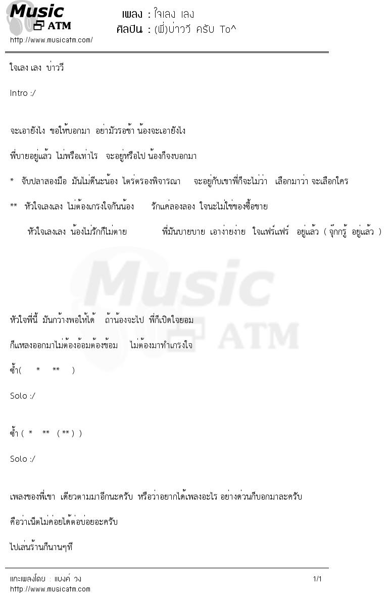 เนื้อเพลง ใจเลง เลง - (พี่)บ่าววี ครับ To^   เพลงไทย