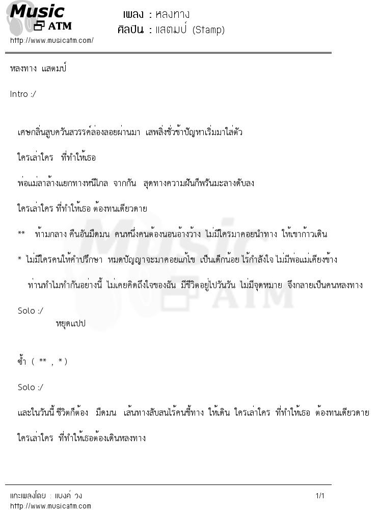 เนื้อเพลง หลงทาง - แสตมป์ (Stamp) | เพลงไทย