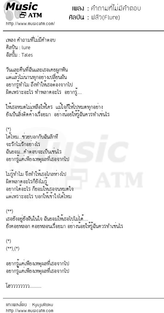 เนื้อเพลง คำถามที่ไม่มีคำตอบ - ฟลัว(Flure) | Popasia.net | เพลงไทย