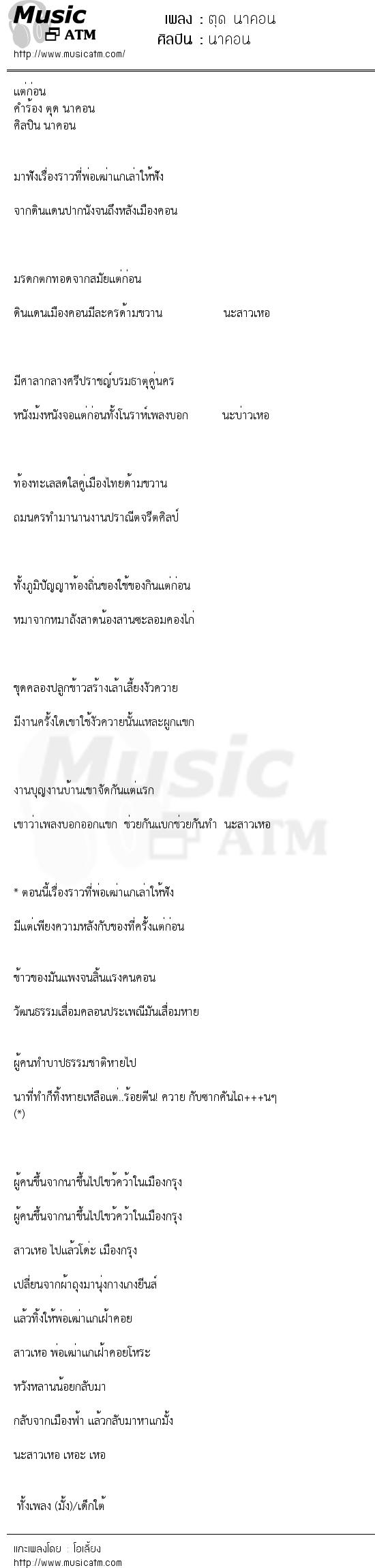 เนื้อเพลง ตุด นาคอน - นาคอน | เพลงไทย