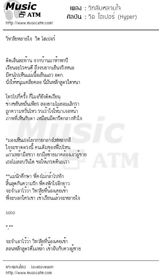 เนื้อเพลง วิทลัยหลายใจ - วิด ไฮเปอร์ (Hyper) | เพลงไทย