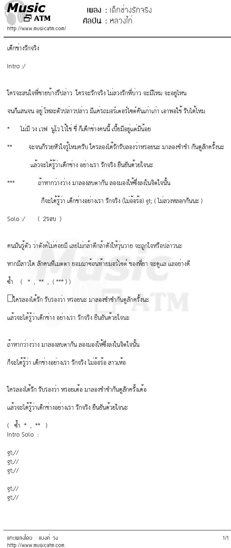 เนื้อเพลง เด็กช่างรักจริง - หลวงไก่ | Popasia.net | เพลงไทย