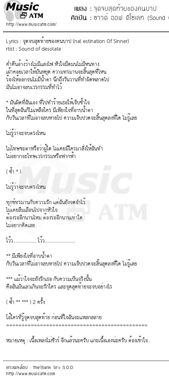 เนื้อเพลง จุดจบสุดท้ายของคนบาป - ซาวด์ ออฟ ดีโซเลท (Sound Of Desolate) | เพลงไทย
