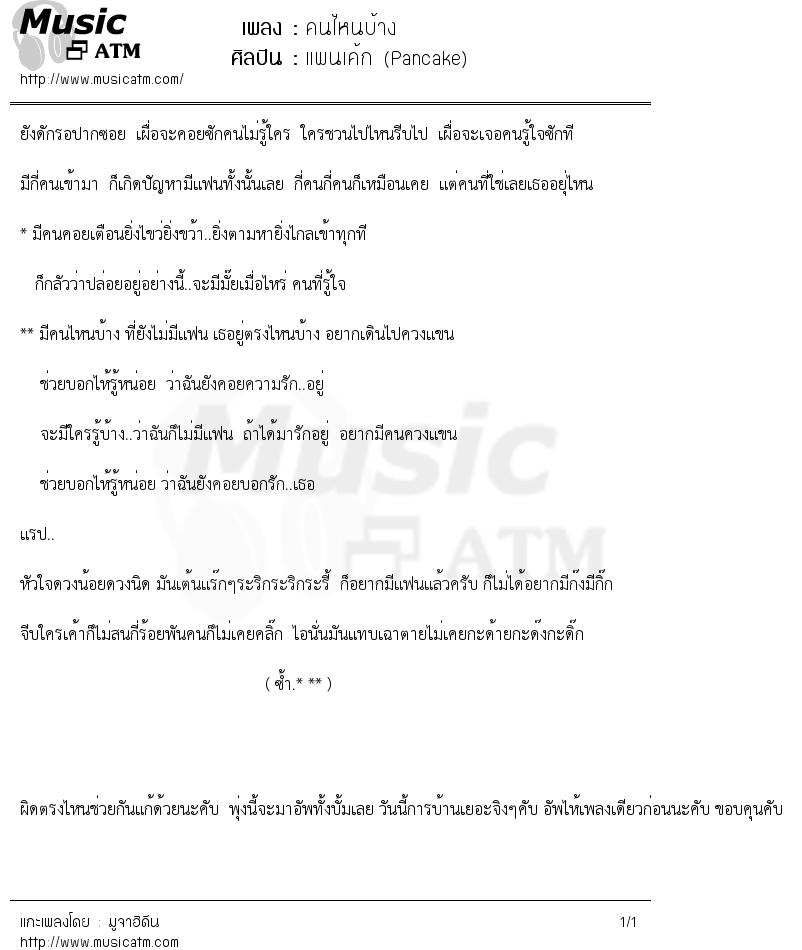 เนื้อเพลง คนไหนบ้าง - แพนเค้ก (Pancake) | เพลงไทย