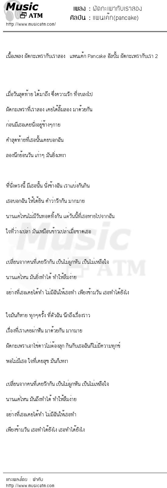 เนื้อเพลง ผัดกะเพากับเราสอง - แพนเค๊ก(pancake) | Popasia.net | เพลงไทย