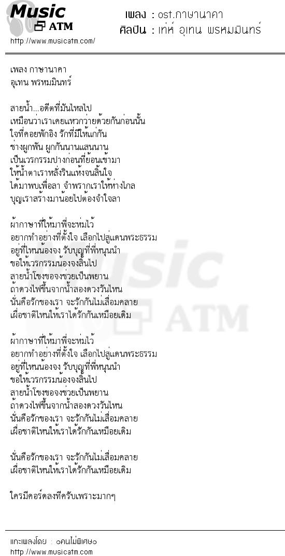 เนื้อเพลง ost.กาษานาคา - เท่ห์ อุเทน พรหมมินทร์   เพลงไทย