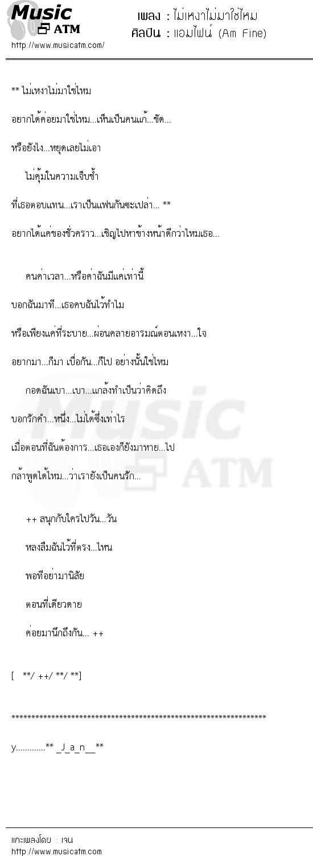 เนื้อเพลง ไม่เหงาไม่มาใช่ไหม - แอมไฟน์ (Am Fine)   เพลงไทย