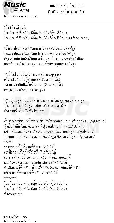 เนื้อเพลง หัว ไหล่ ตูด - ก้านคอคลับ | เพลงไทย