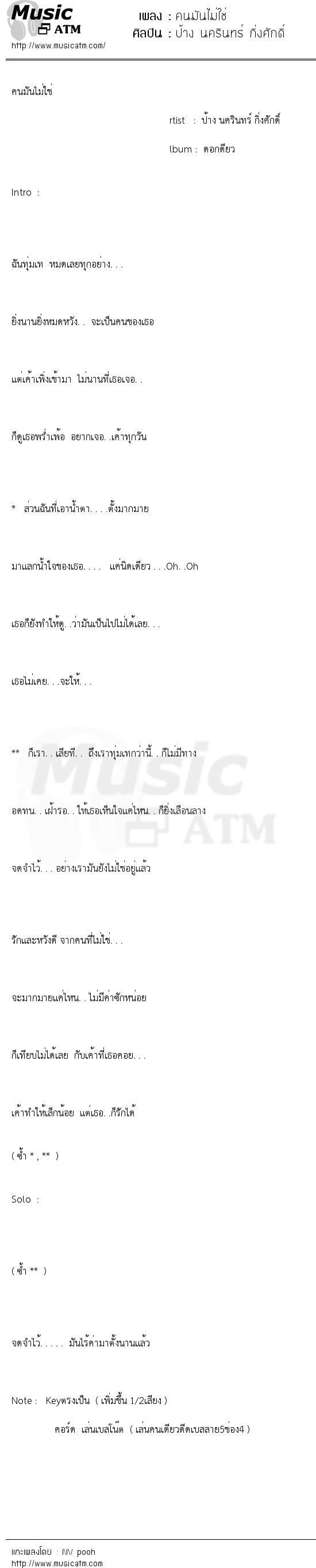 เนื้อเพลง คนมันไม่ใช่ - ป้าง นครินทร์ กิ่งศักดิ์ | เพลงไทย