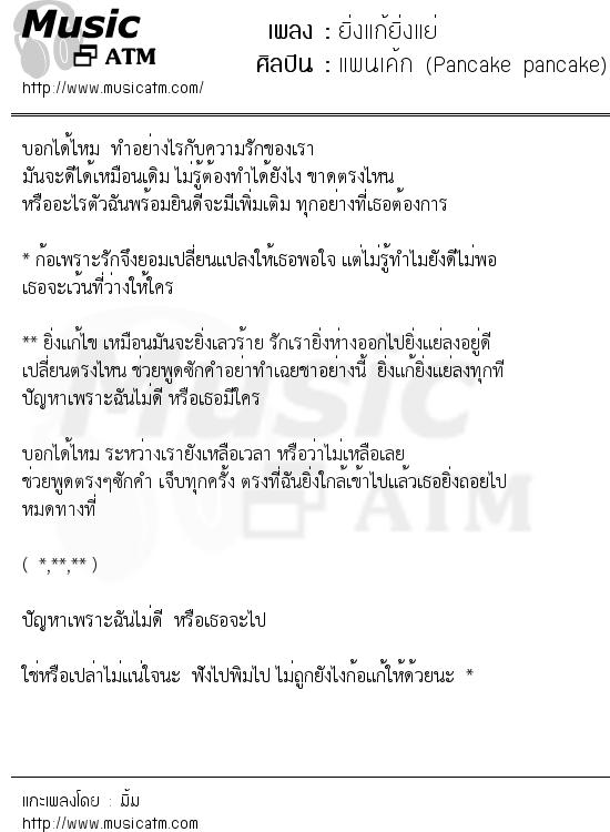 เนื้อเพลง ยิ่งแก้ยิ่งแย่ - แพนเค้ก (Pancake pancake) | เพลงไทย