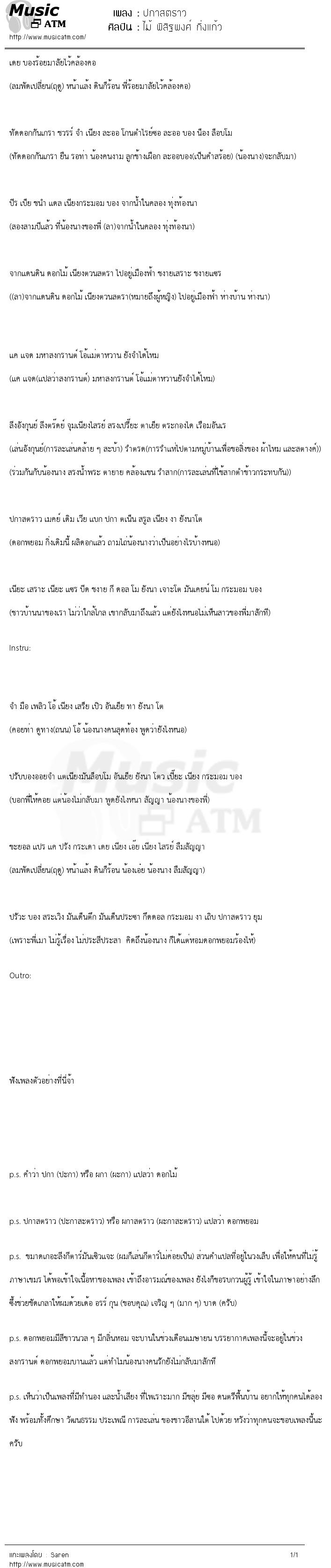 เนื้อเพลง ปกาสตราว - ไม้ พิสิฐพงศ์ กิ่งแก้ว | เพลงไทย