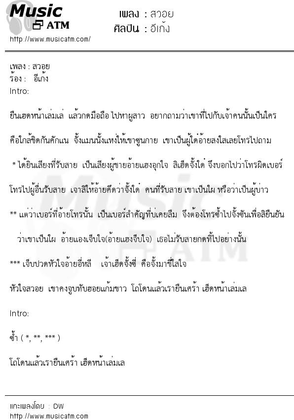 เนื้อเพลง สวอย - อีเก้ง   Popasia.net   เพลงไทย