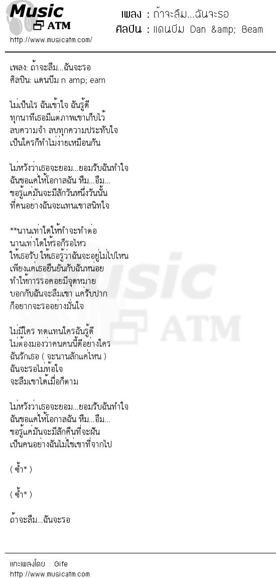 เนื้อเพลง ถ้าจะลืม...ฉันจะรอ - แดนบีม Dan & Beam | เพลงไทย