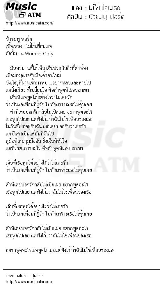 เนื้อเพลง ไม่ใช่เพื่อนเธอ - บัวชมพู ฟอร์ด | เพลงไทย