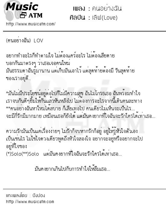 เนื้อเพลง คนอย่างฉัน - เลิฟ(Love) | Popasia.net | เพลงไทย