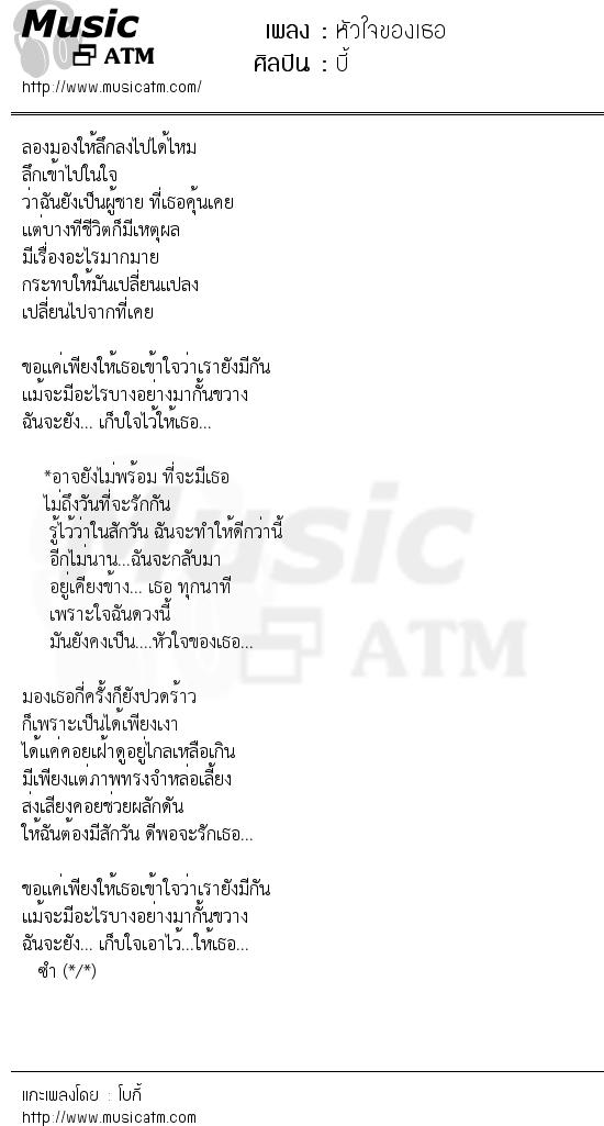 เนื้อเพลง หัวใจของเธอ - บี้   Popasia.net   เพลงไทย