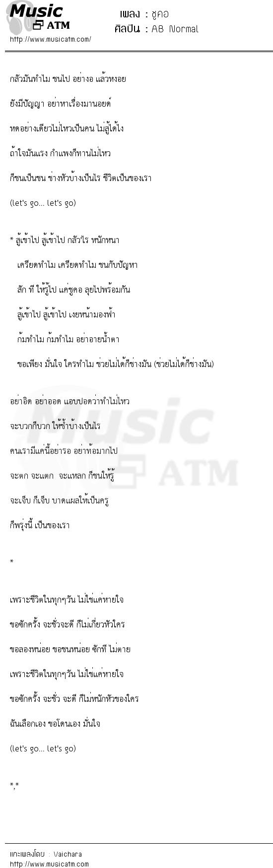 เนื้อเพลง ชูคอ - AB Normal | เพลงไทย