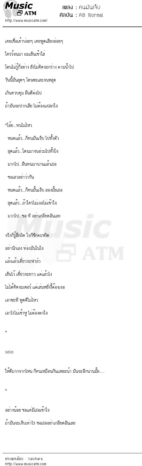 เนื้อเพลง คนมันเจ็บ - AB Normal | เพลงไทย