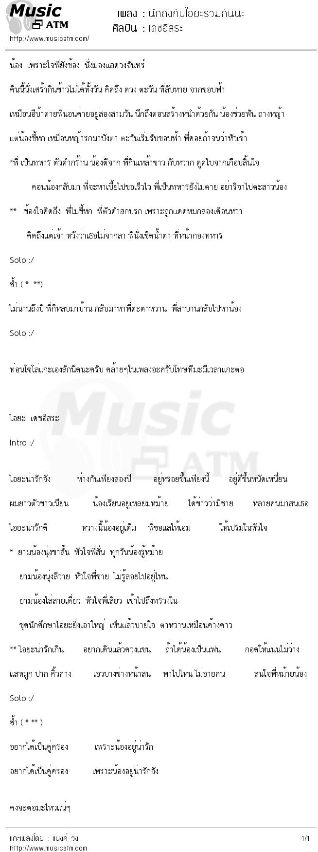 เนื้อเพลง นึกถึงกับไอยะรวมกันนะ - เดชอิสระ | Popasia.net | เพลงไทย