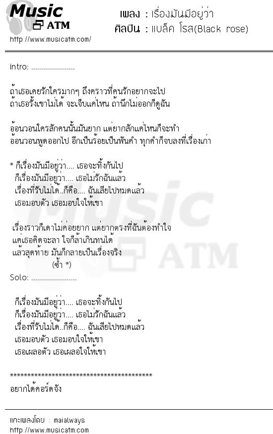 เนื้อเพลง เรื่องมันมีอยู่ว่า - แบล็ค โรส(Black rose) | เพลงไทย