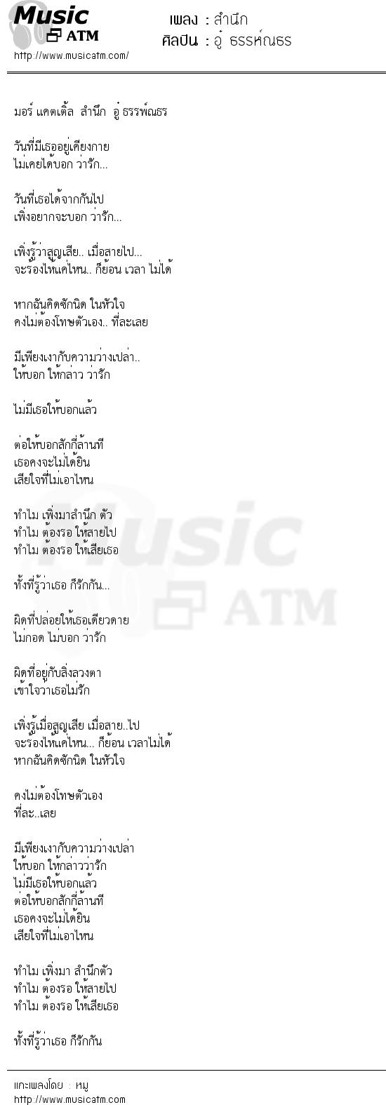 เนื้อเพลง สำนึก - อู๋ ธรรห์ณธร | เพลงไทย