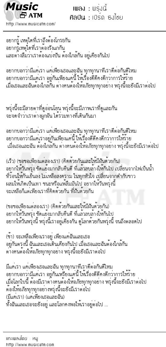 เนื้อเพลง พรุ่งนี้ - เบิร์ด ธงไชย   เพลงไทย
