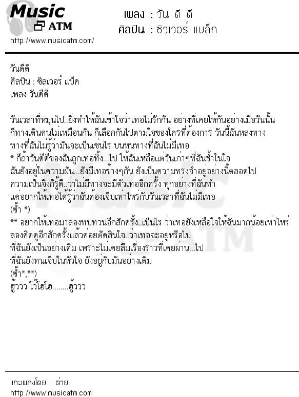เนื้อเพลง วัน ดี ดี - ซิวเวอร์ แบล็ก   เพลงไทย