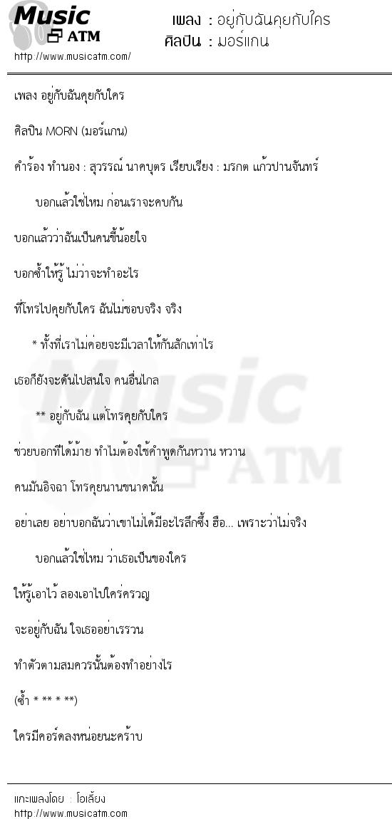 เนื้อเพลง อยู่กับฉันคุยกับใคร - มอร์แกน | Popasia.net | เพลงไทย