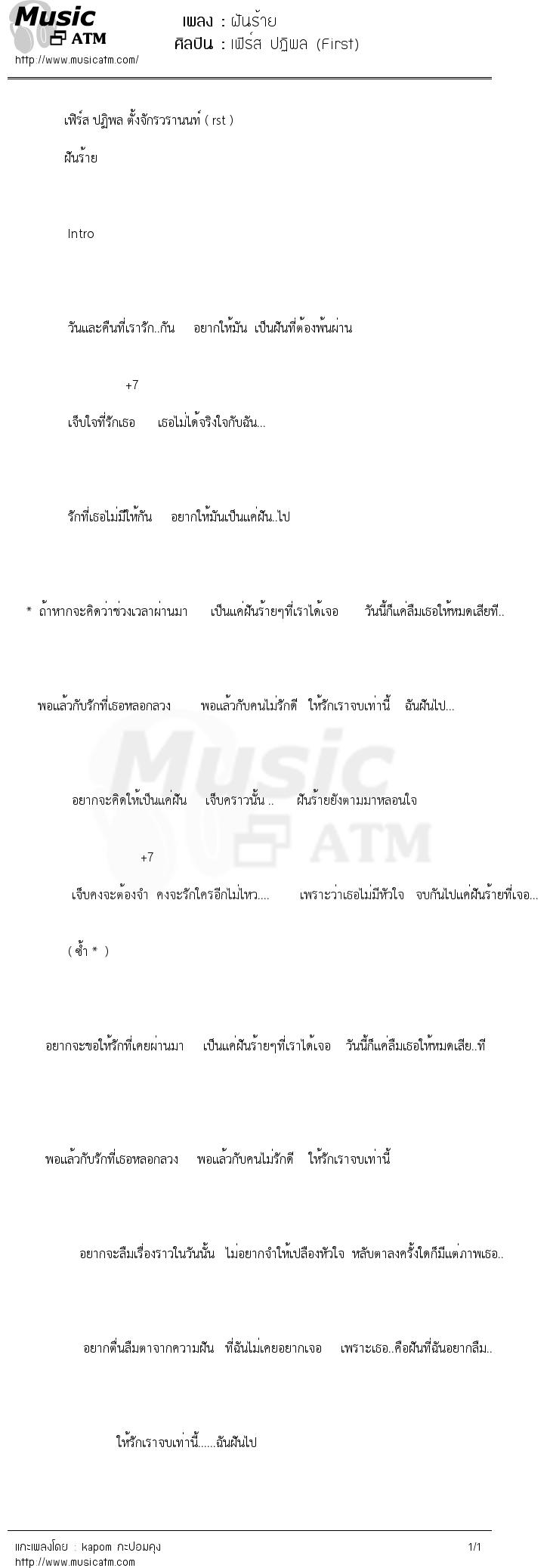 เนื้อเพลง ฝันร้าย - เฟิร์ส ปฏิพล (First) | เพลงไทย