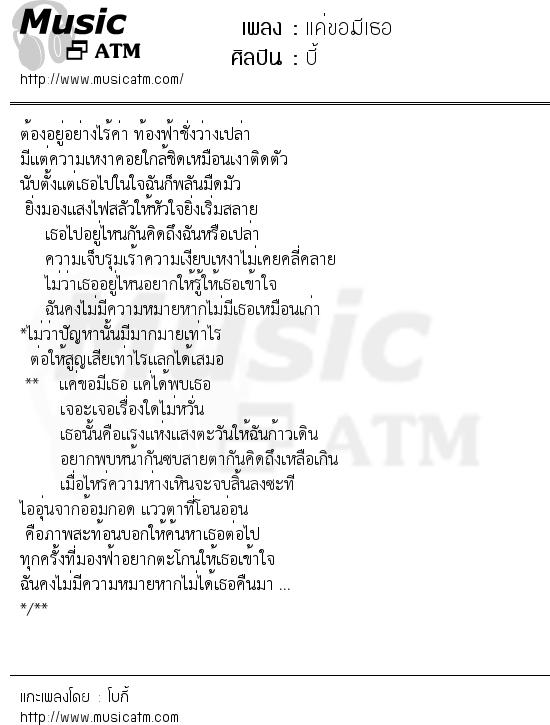 เนื้อเพลง แค่ขอมีเธอ - บี้   Popasia.net   เพลงไทย