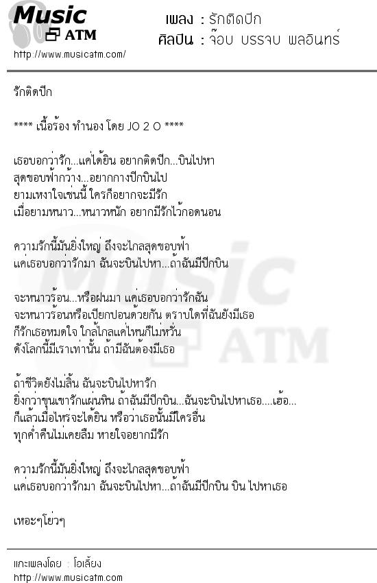 เนื้อเพลง รักติดปีก - จ๊อบ บรรจบ พลอินทร์ | เพลงไทย