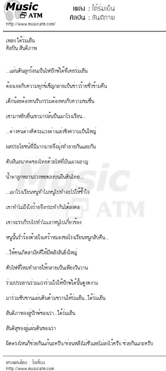 เนื้อเพลง ใต้ร่มเย็น - สันติภาพ | Popasia.net | เพลงไทย