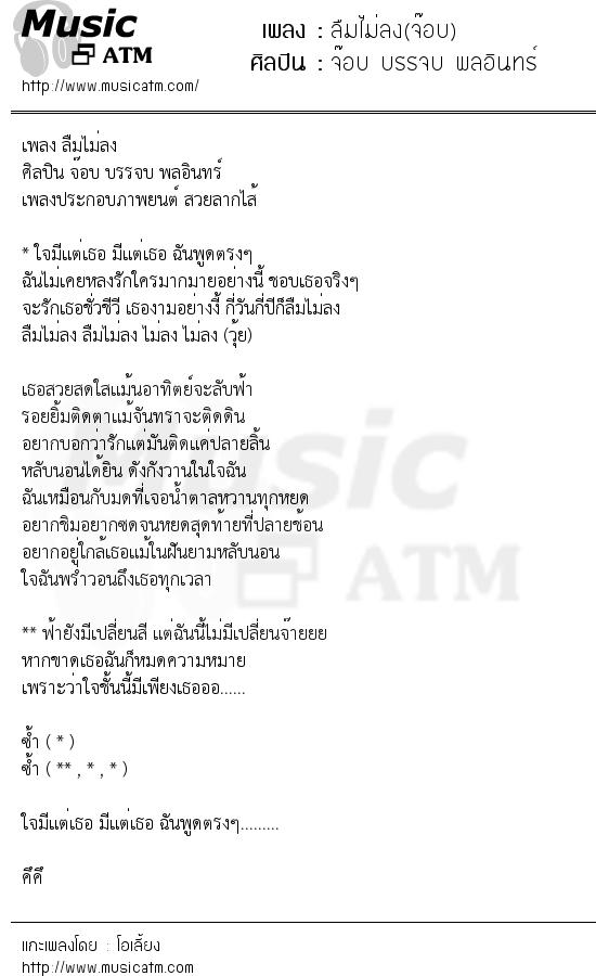 เนื้อเพลง ลืมไม่ลง(จ๊อบ) - จ๊อบ บรรจบ พลอินทร์   เพลงไทย
