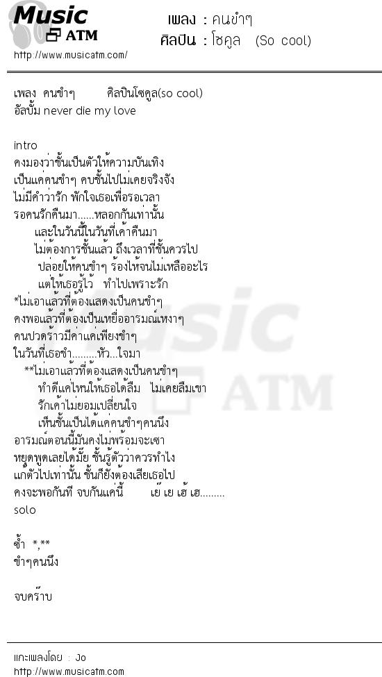 เนื้อเพลง คนขำๆ - โซคูล (So cool) | เพลงไทย