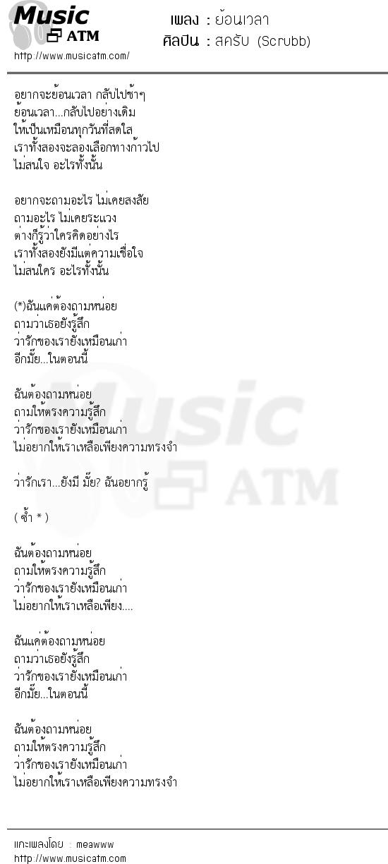 เนื้อเพลง ย้อนเวลา - สครับ (Scrubb) | เพลงไทย