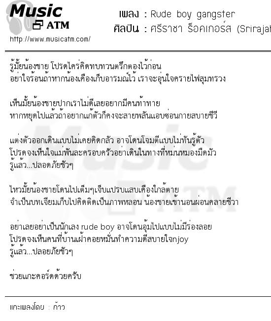 เนื้อเพลง Rude boy gangster - ศรีราชา ร็อคเกอร์ส (Srirajah Rockers) | เพลงไทย
