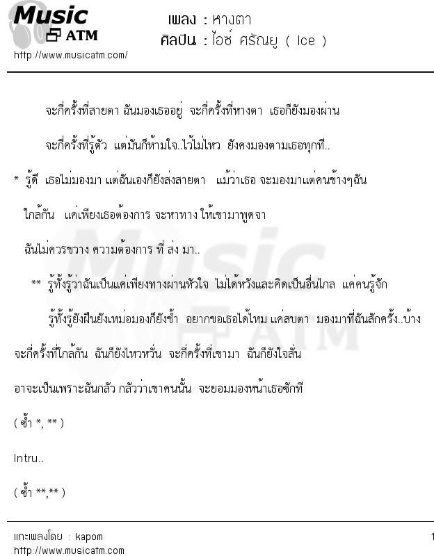 เนื้อเพลง หางตา - ไอซ์ ศรัณยู ( Ice )   เพลงไทย