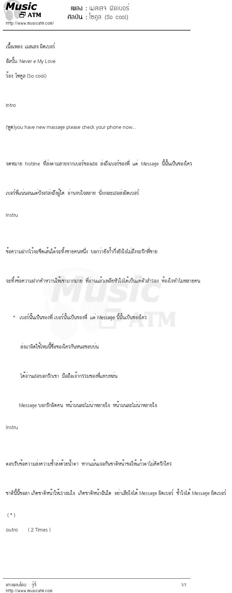 เนื้อเพลง เมสเสจ ผิดเบอร์ - โซคูล (So cool) | เพลงไทย