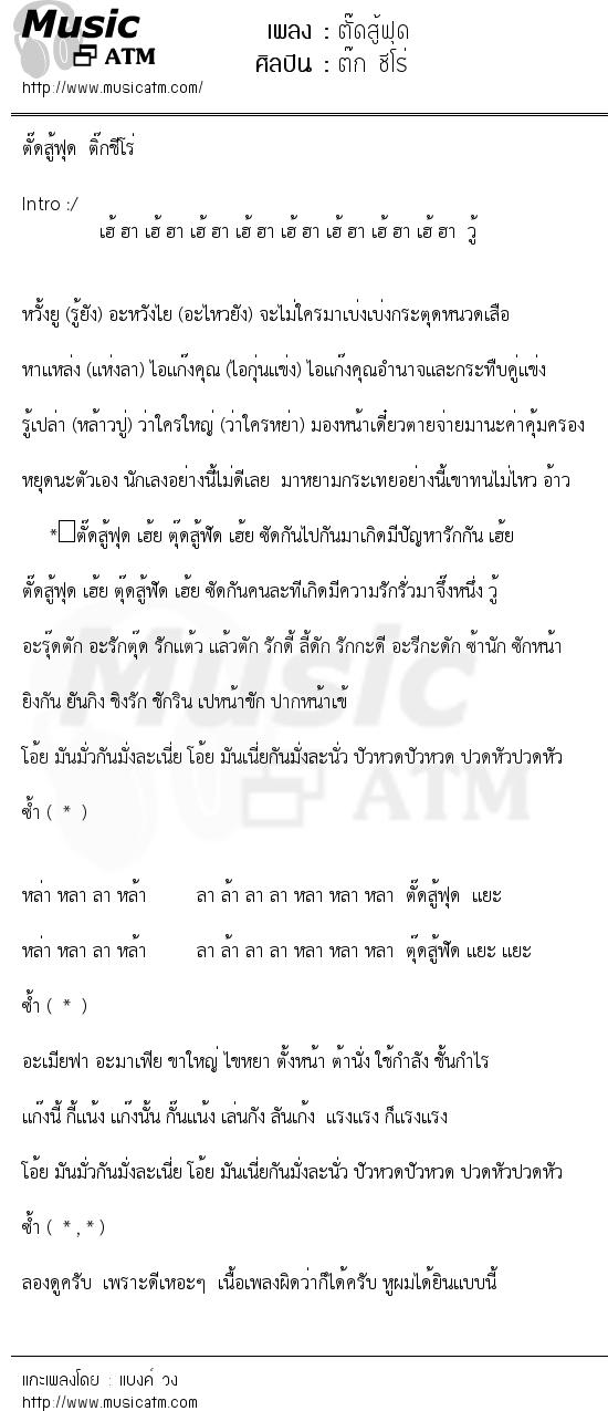 เนื้อเพลง ตั๊ดสู้ฟุด - ต๊ก ชีโร่   เพลงไทย