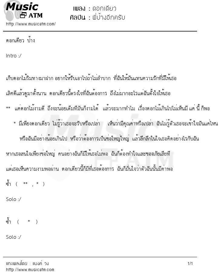 เนื้อเพลง ดอกเดียว - พี่ป้างอีกครับ | Popasia.net | เพลงไทย