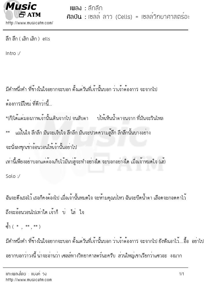 เนื้อเพลง ลึกลึก - เซลล์ ลาว (Cells) = เซลล์วิทยาศาสตร์อะ | เพลงไทย