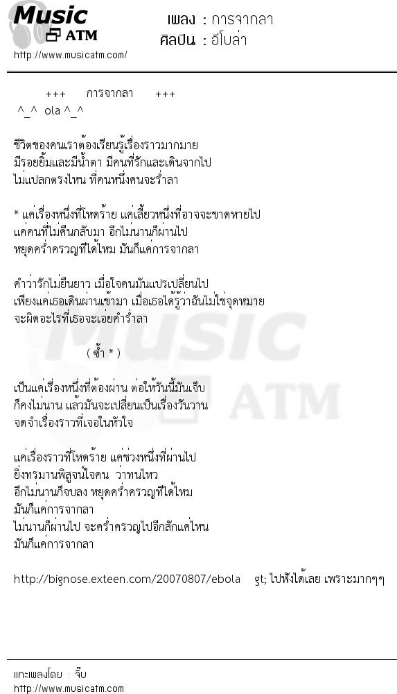 เนื้อเพลง การจากลา - อีโบล่า   Popasia.net   เพลงไทย