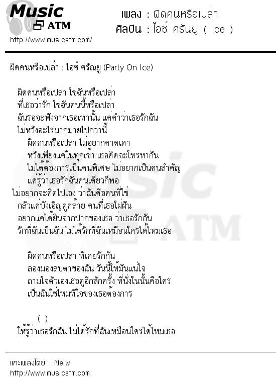 เนื้อเพลง ผิดคนหรือเปล่า - ไอซ์ ศรันยู ( Ice )   เพลงไทย
