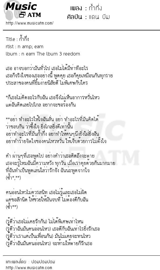 เนื้อเพลง ก้ำกึ่ง - แดน บีม | เพลงไทย