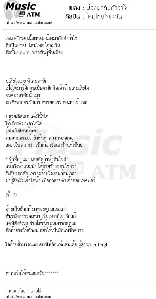 เนื้อเพลง น้องมากับคำว่าใช่ - ไหมไทยใจตะวัน   Popasia.net   เพลงไทย